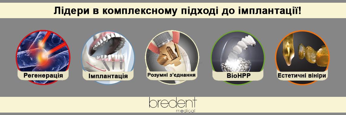 Bredent Medical